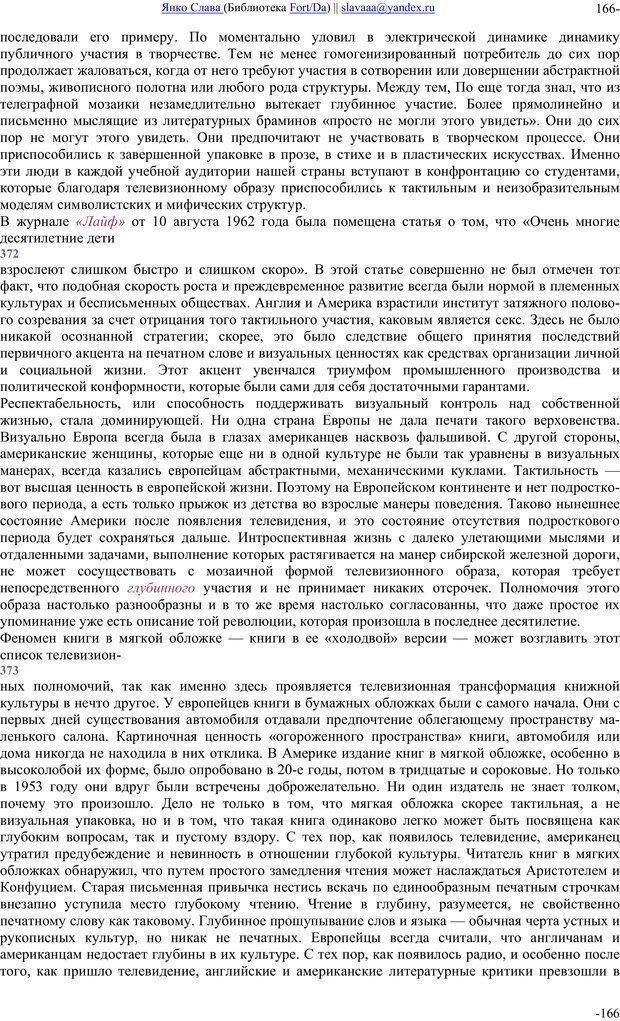 PDF. Понимание Медиа: Внешние расширения человека. Маклюэн М. Г. Страница 165. Читать онлайн