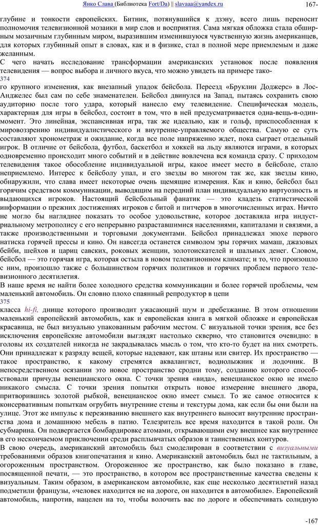 PDF. Понимание Медиа: Внешние расширения человека. Маклюэн М. Г. Страница 166. Читать онлайн