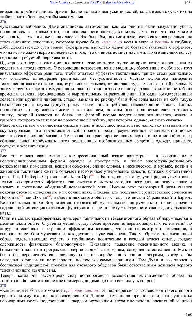 PDF. Понимание Медиа: Внешние расширения человека. Маклюэн М. Г. Страница 167. Читать онлайн