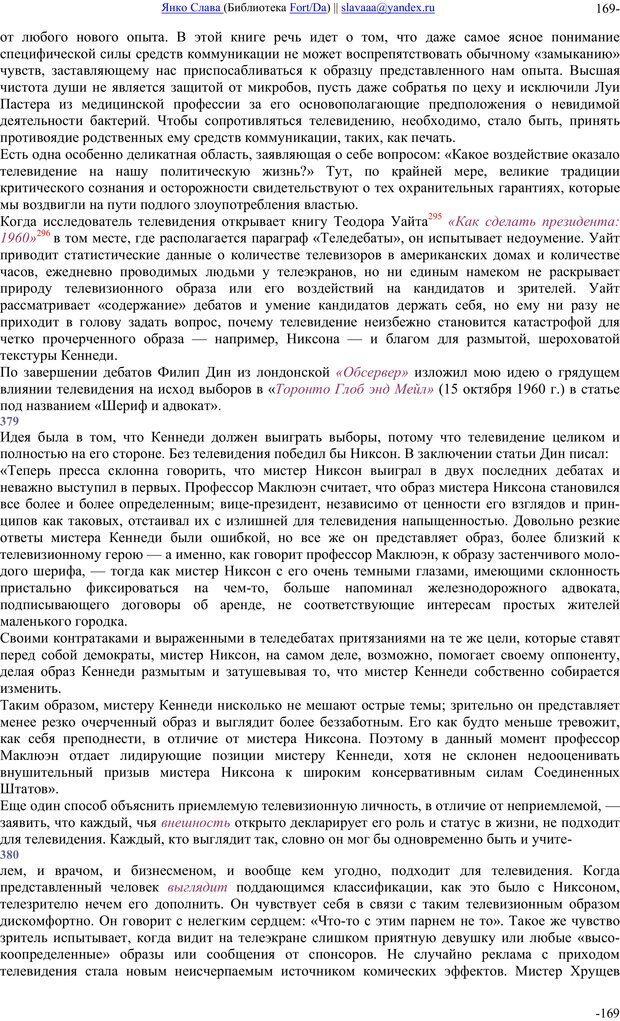 PDF. Понимание Медиа: Внешние расширения человека. Маклюэн М. Г. Страница 168. Читать онлайн