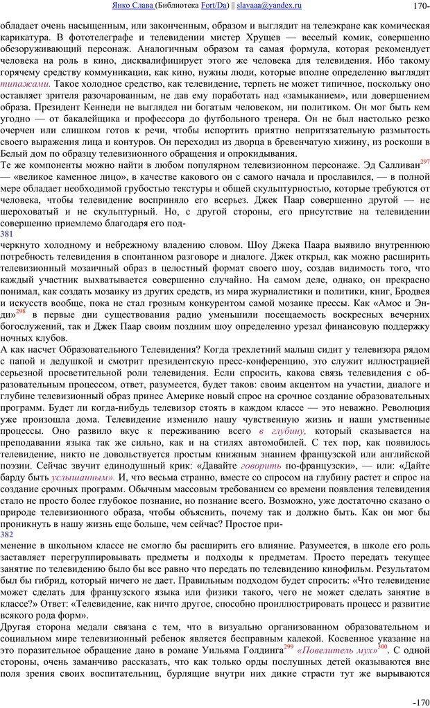 PDF. Понимание Медиа: Внешние расширения человека. Маклюэн М. Г. Страница 169. Читать онлайн