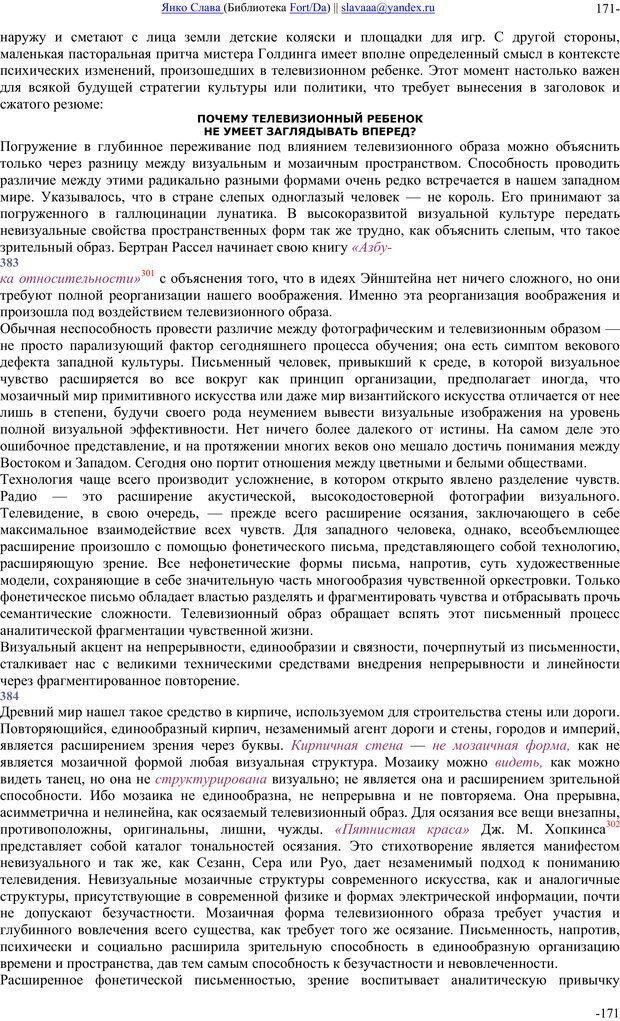 PDF. Понимание Медиа: Внешние расширения человека. Маклюэн М. Г. Страница 170. Читать онлайн