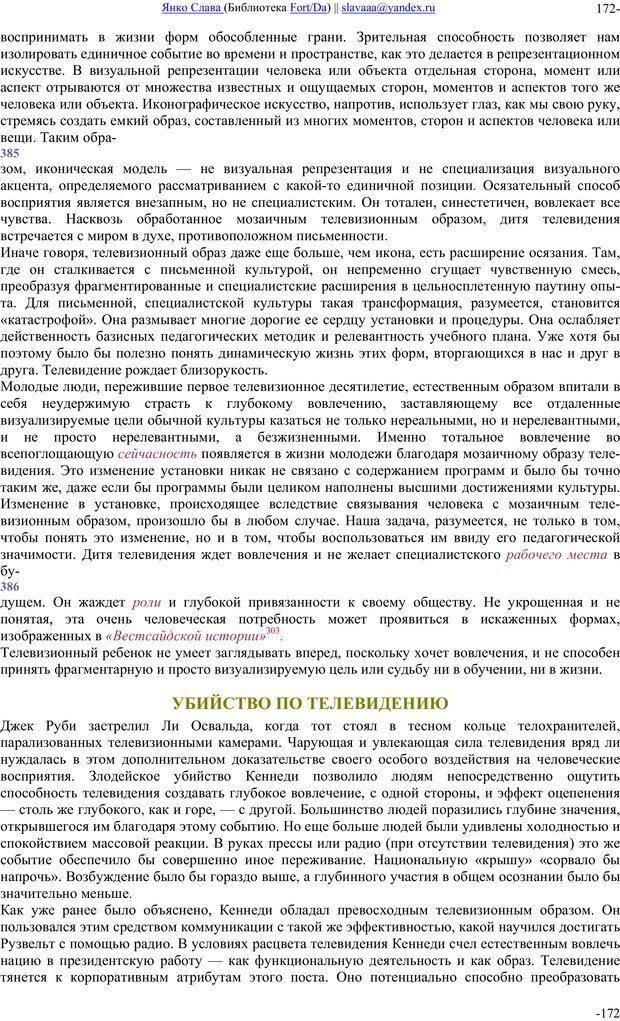 PDF. Понимание Медиа: Внешние расширения человека. Маклюэн М. Г. Страница 171. Читать онлайн