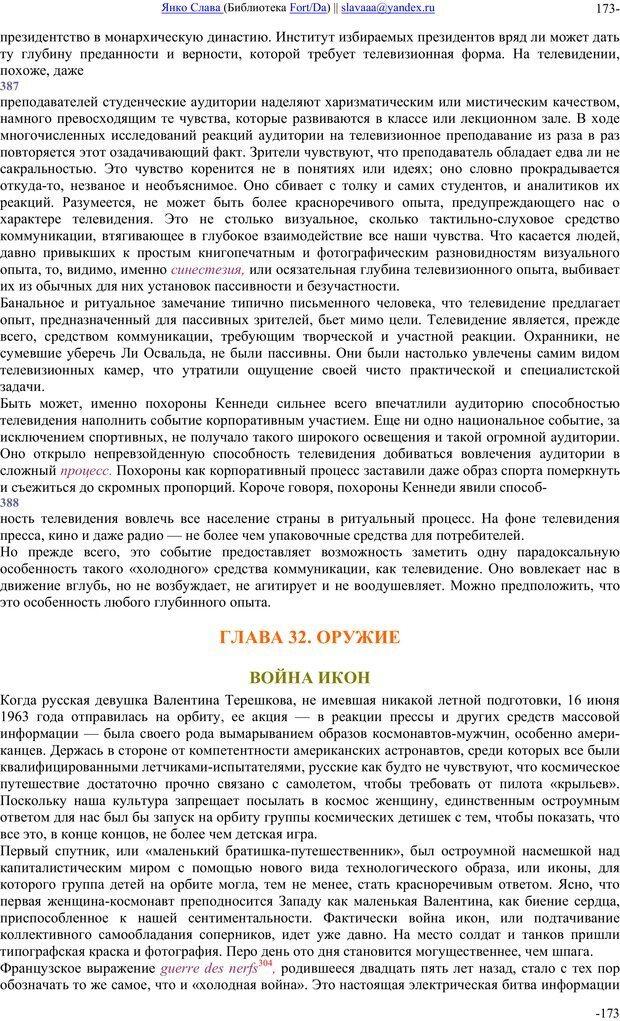 PDF. Понимание Медиа: Внешние расширения человека. Маклюэн М. Г. Страница 172. Читать онлайн