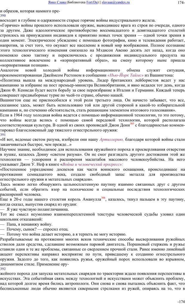 PDF. Понимание Медиа: Внешние расширения человека. Маклюэн М. Г. Страница 173. Читать онлайн