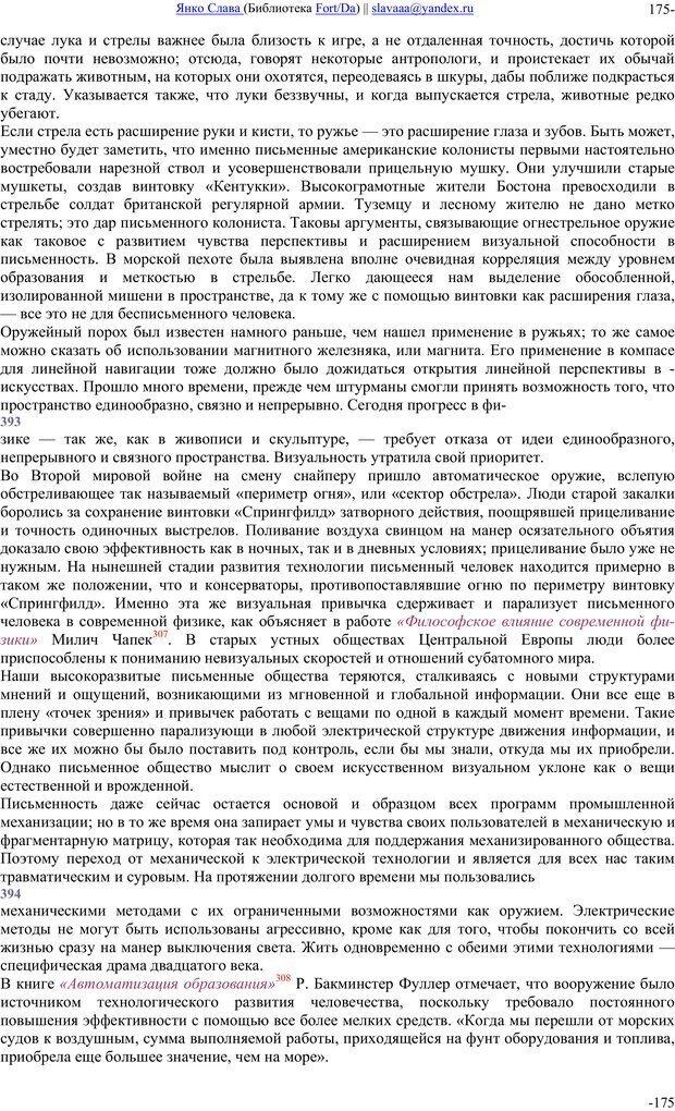 PDF. Понимание Медиа: Внешние расширения человека. Маклюэн М. Г. Страница 174. Читать онлайн