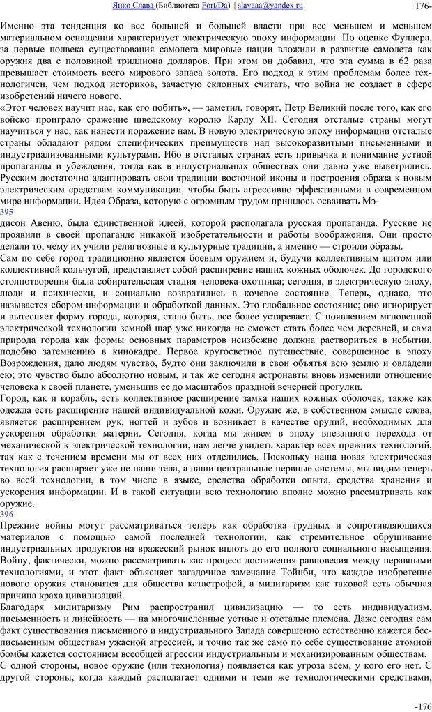 PDF. Понимание Медиа: Внешние расширения человека. Маклюэн М. Г. Страница 175. Читать онлайн
