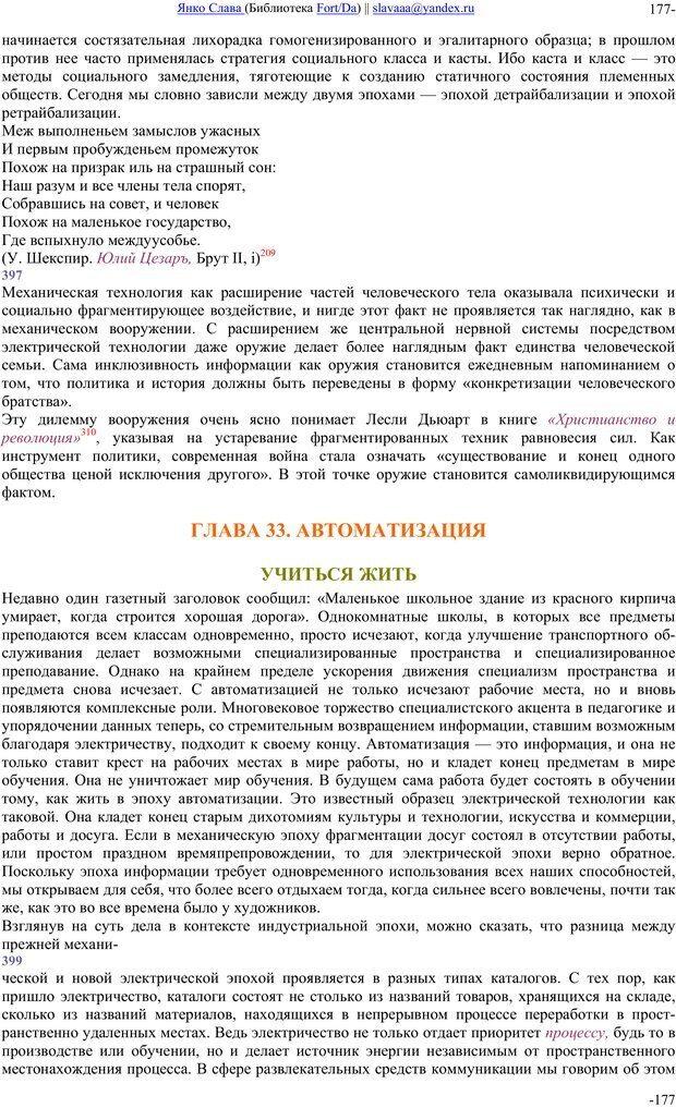 PDF. Понимание Медиа: Внешние расширения человека. Маклюэн М. Г. Страница 176. Читать онлайн