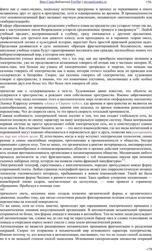 PDF. Понимание Медиа: Внешние расширения человека. Маклюэн М. Г. Страница 177. Читать онлайн