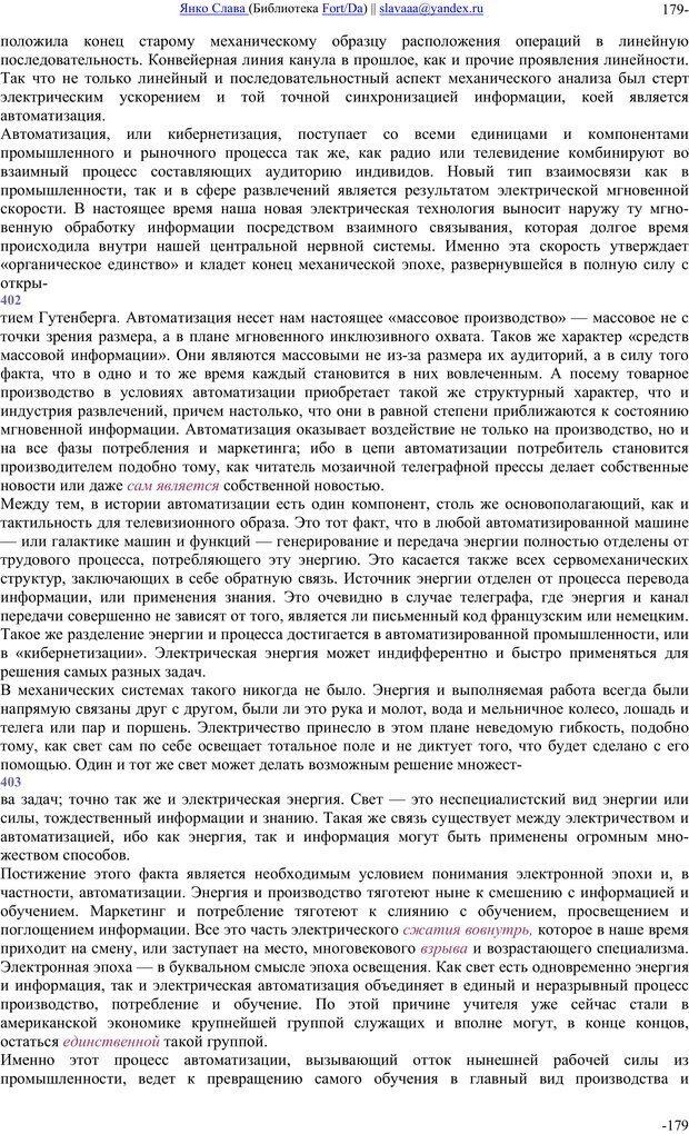 PDF. Понимание Медиа: Внешние расширения человека. Маклюэн М. Г. Страница 178. Читать онлайн