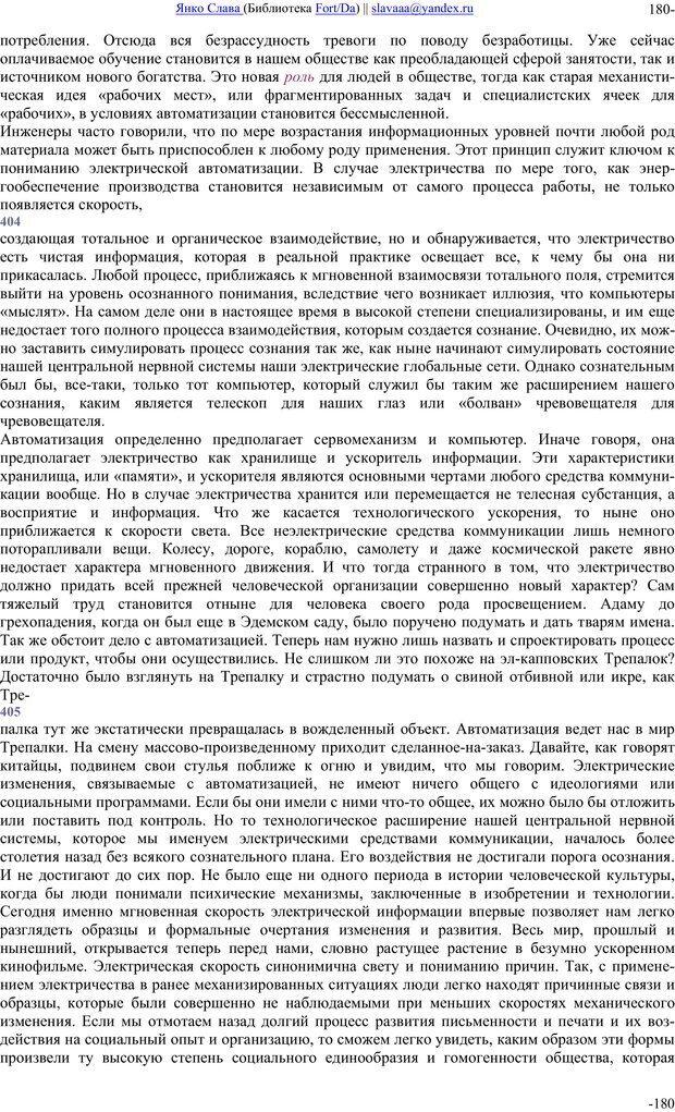 PDF. Понимание Медиа: Внешние расширения человека. Маклюэн М. Г. Страница 179. Читать онлайн
