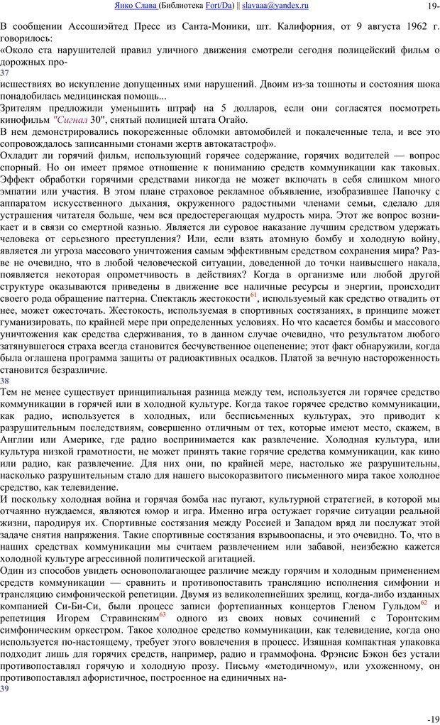 PDF. Понимание Медиа: Внешние расширения человека. Маклюэн М. Г. Страница 18. Читать онлайн