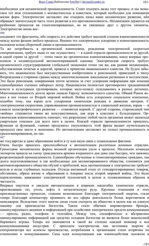 PDF. Понимание Медиа: Внешние расширения человека. Маклюэн М. Г. Страница 180. Читать онлайн