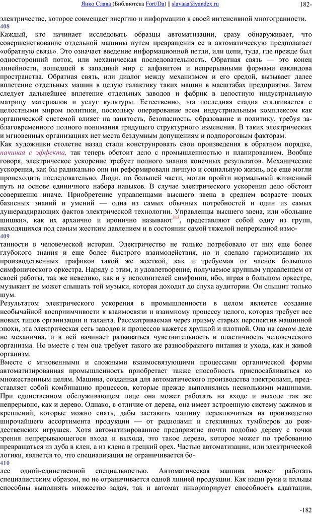 PDF. Понимание Медиа: Внешние расширения человека. Маклюэн М. Г. Страница 181. Читать онлайн