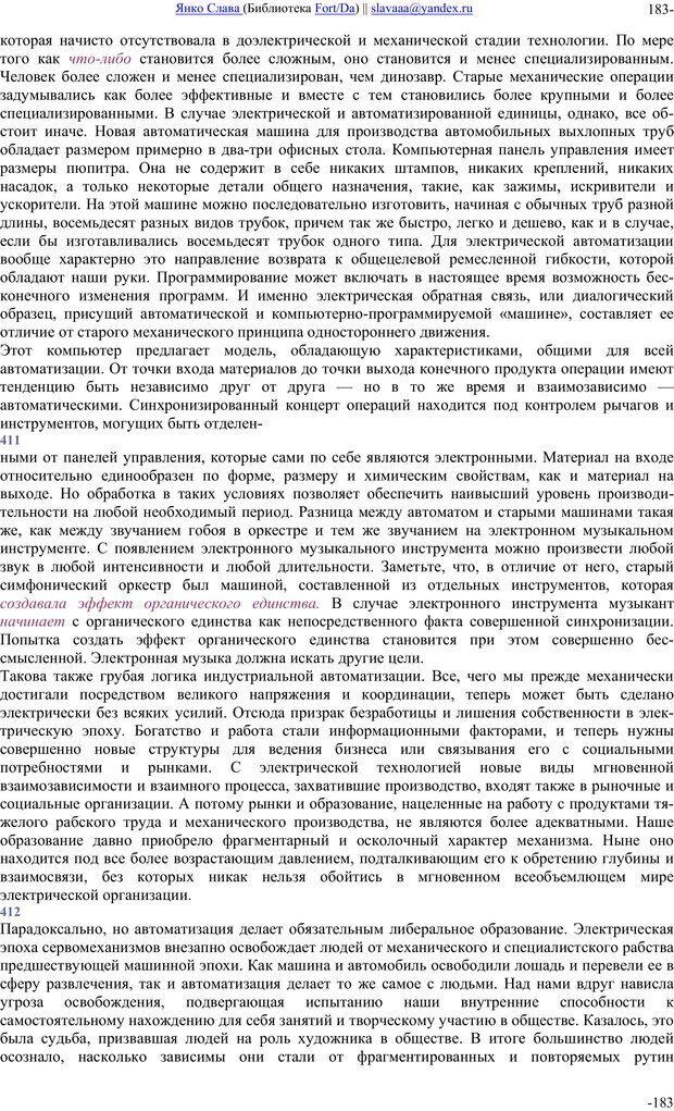 PDF. Понимание Медиа: Внешние расширения человека. Маклюэн М. Г. Страница 182. Читать онлайн