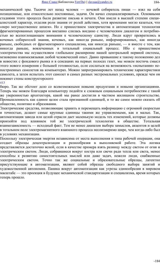 PDF. Понимание Медиа: Внешние расширения человека. Маклюэн М. Г. Страница 183. Читать онлайн