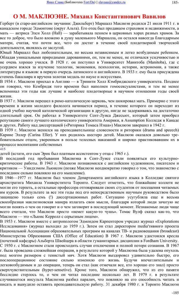 PDF. Понимание Медиа: Внешние расширения человека. Маклюэн М. Г. Страница 184. Читать онлайн