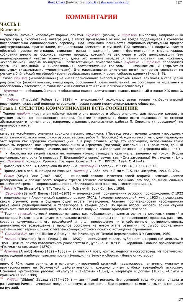 PDF. Понимание Медиа: Внешние расширения человека. Маклюэн М. Г. Страница 186. Читать онлайн