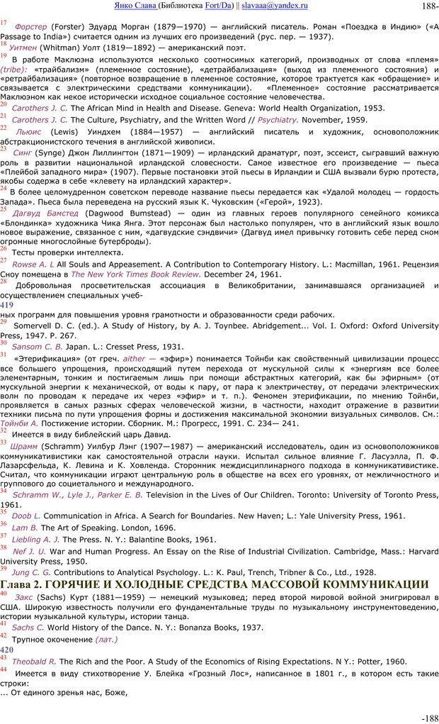 PDF. Понимание Медиа: Внешние расширения человека. Маклюэн М. Г. Страница 187. Читать онлайн