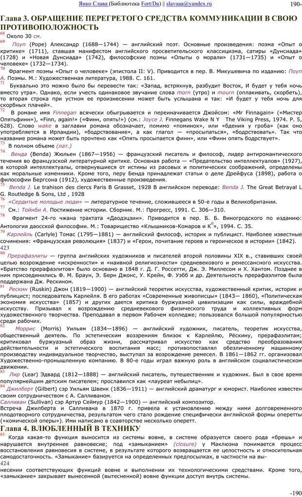PDF. Понимание Медиа: Внешние расширения человека. Маклюэн М. Г. Страница 189. Читать онлайн