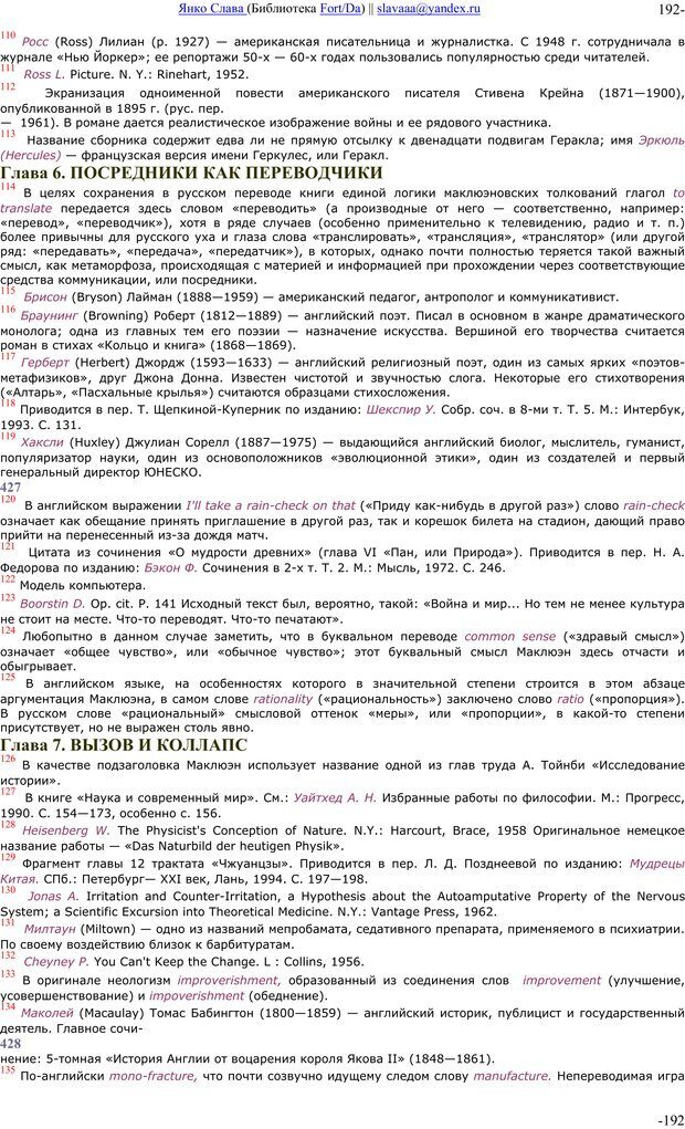 PDF. Понимание Медиа: Внешние расширения человека. Маклюэн М. Г. Страница 191. Читать онлайн