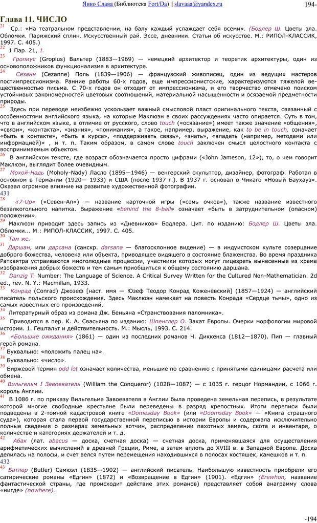 PDF. Понимание Медиа: Внешние расширения человека. Маклюэн М. Г. Страница 193. Читать онлайн