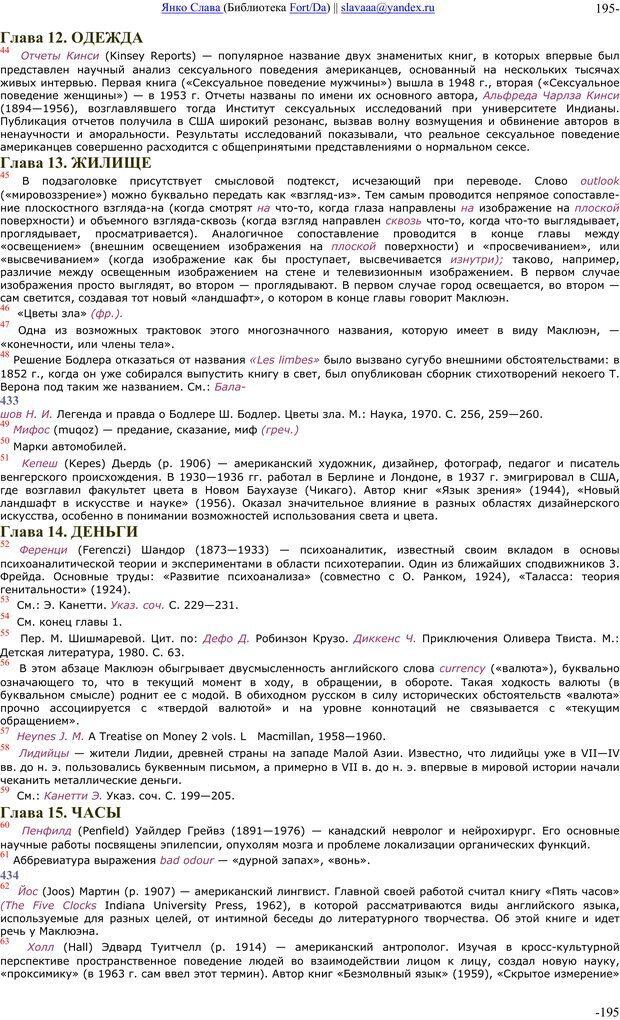 PDF. Понимание Медиа: Внешние расширения человека. Маклюэн М. Г. Страница 194. Читать онлайн