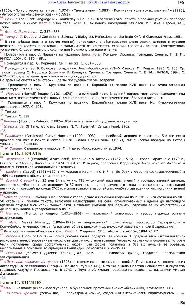 PDF. Понимание Медиа: Внешние расширения человека. Маклюэн М. Г. Страница 195. Читать онлайн