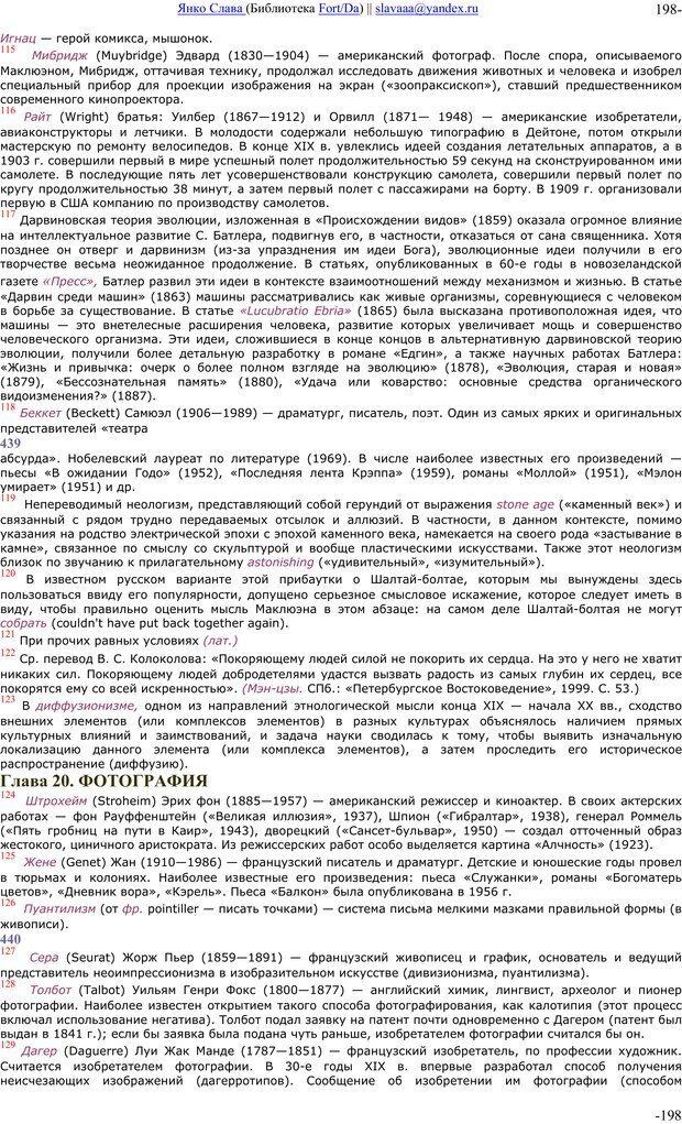 PDF. Понимание Медиа: Внешние расширения человека. Маклюэн М. Г. Страница 197. Читать онлайн
