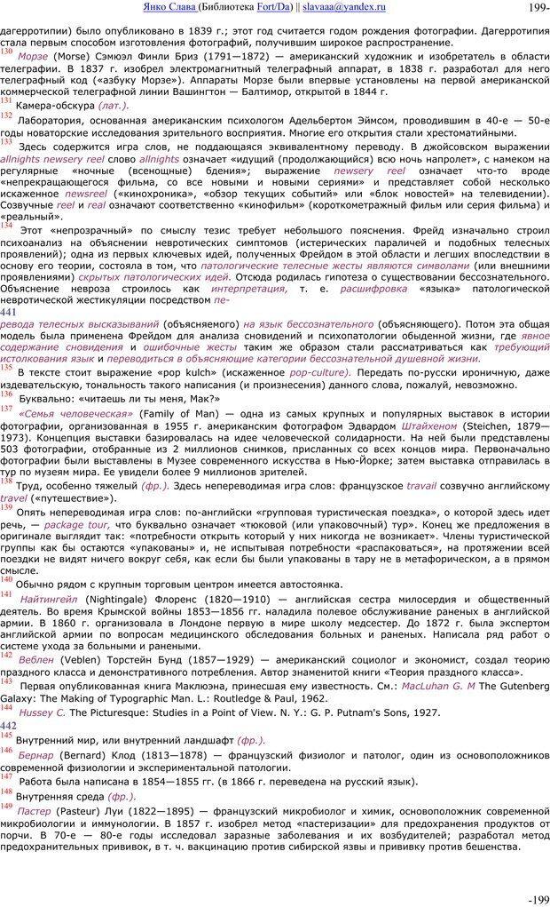 PDF. Понимание Медиа: Внешние расширения человека. Маклюэн М. Г. Страница 198. Читать онлайн