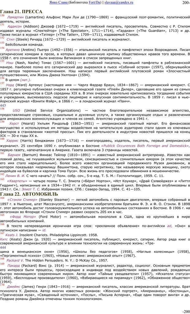 PDF. Понимание Медиа: Внешние расширения человека. Маклюэн М. Г. Страница 199. Читать онлайн
