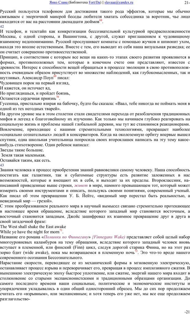 PDF. Понимание Медиа: Внешние расширения человека. Маклюэн М. Г. Страница 20. Читать онлайн