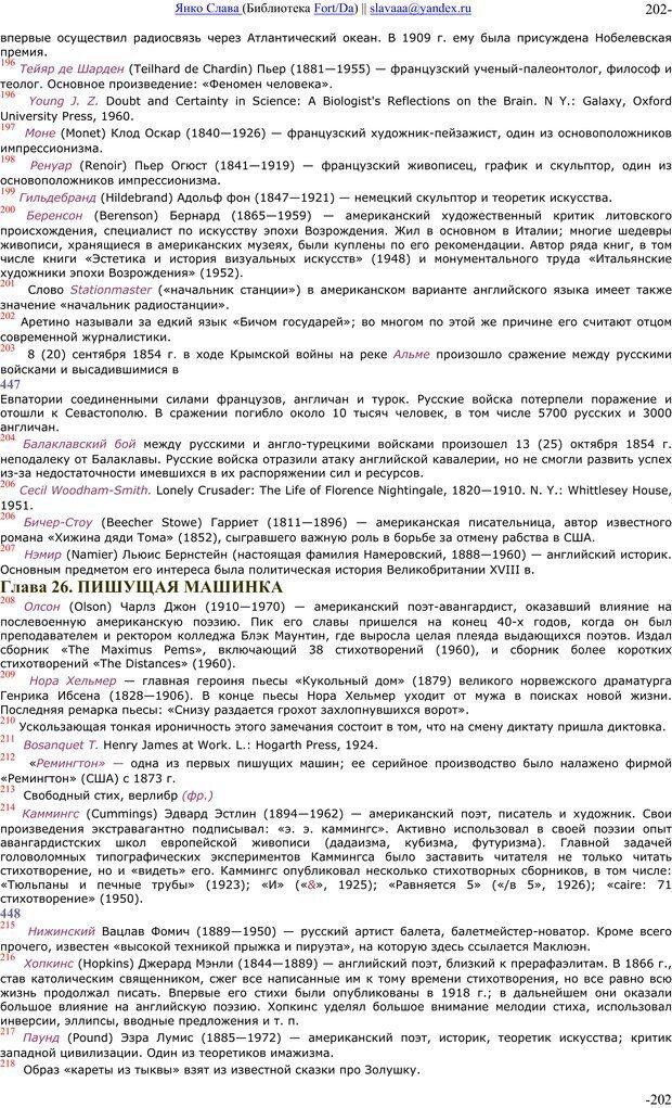PDF. Понимание Медиа: Внешние расширения человека. Маклюэн М. Г. Страница 201. Читать онлайн