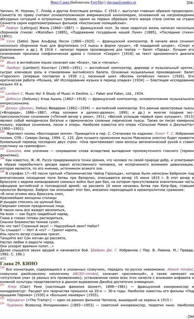 PDF. Понимание Медиа: Внешние расширения человека. Маклюэн М. Г. Страница 203. Читать онлайн