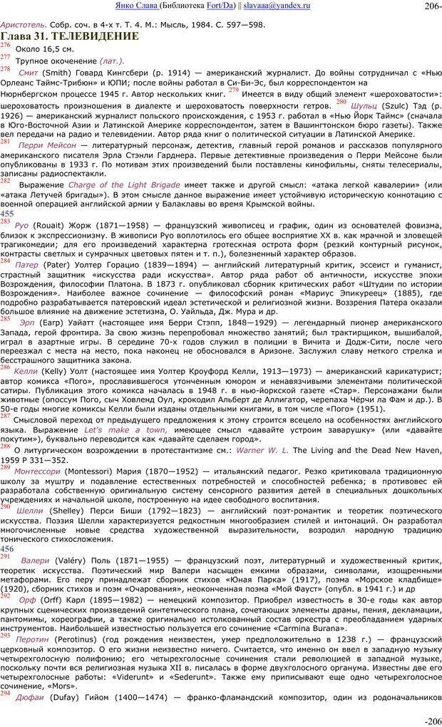 PDF. Понимание Медиа: Внешние расширения человека. Маклюэн М. Г. Страница 205. Читать онлайн