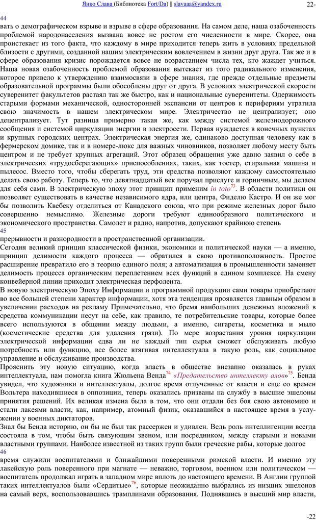 PDF. Понимание Медиа: Внешние расширения человека. Маклюэн М. Г. Страница 21. Читать онлайн