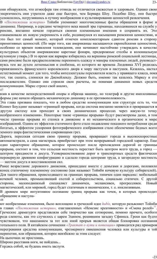 PDF. Понимание Медиа: Внешние расширения человека. Маклюэн М. Г. Страница 22. Читать онлайн