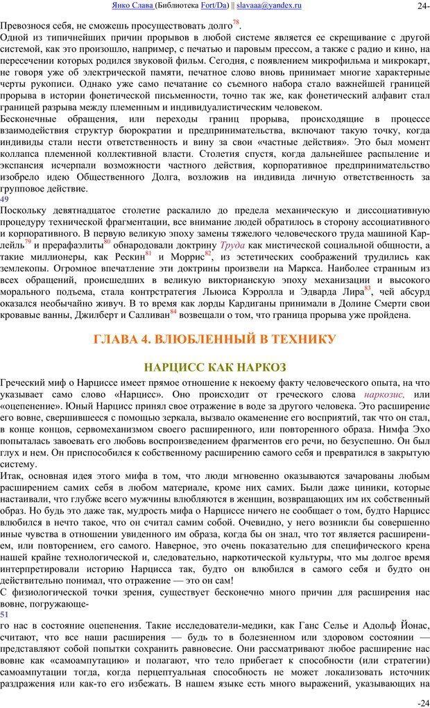 PDF. Понимание Медиа: Внешние расширения человека. Маклюэн М. Г. Страница 23. Читать онлайн