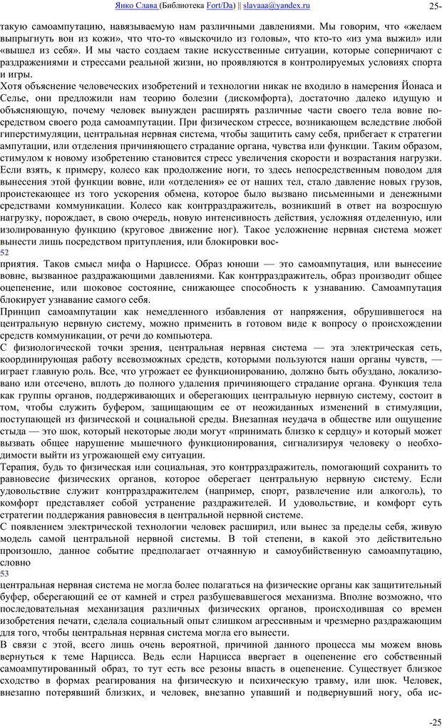 PDF. Понимание Медиа: Внешние расширения человека. Маклюэн М. Г. Страница 24. Читать онлайн