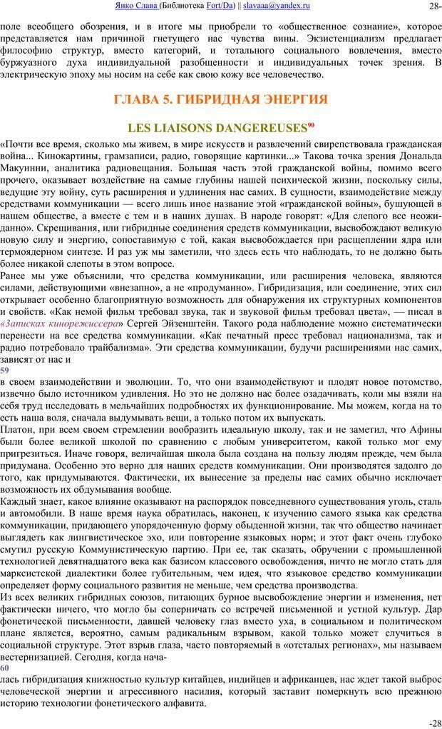 PDF. Понимание Медиа: Внешние расширения человека. Маклюэн М. Г. Страница 27. Читать онлайн