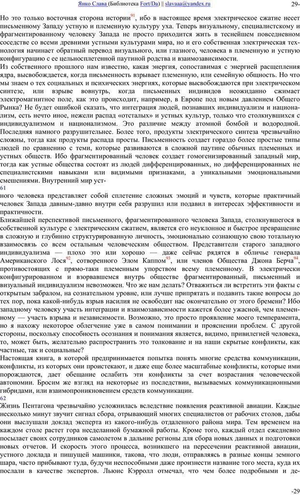 PDF. Понимание Медиа: Внешние расширения человека. Маклюэн М. Г. Страница 28. Читать онлайн