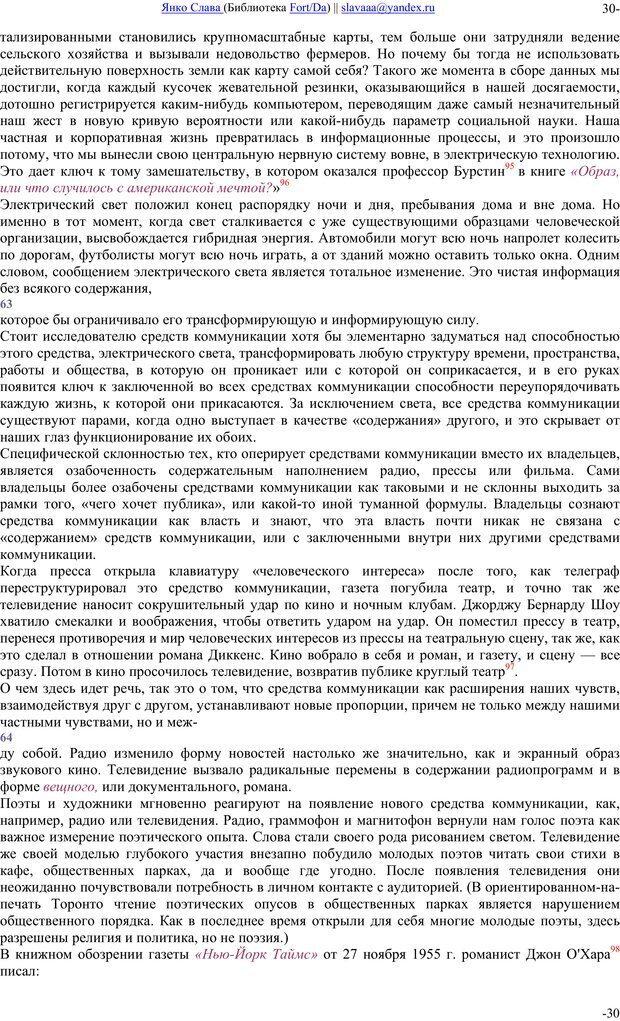 PDF. Понимание Медиа: Внешние расширения человека. Маклюэн М. Г. Страница 29. Читать онлайн