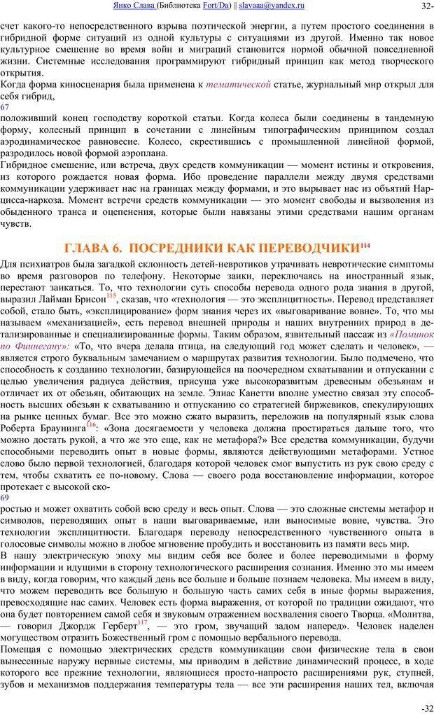 PDF. Понимание Медиа: Внешние расширения человека. Маклюэн М. Г. Страница 31. Читать онлайн