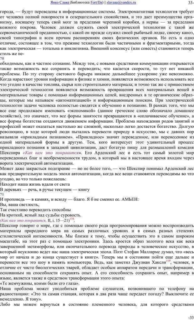 PDF. Понимание Медиа: Внешние расширения человека. Маклюэн М. Г. Страница 32. Читать онлайн