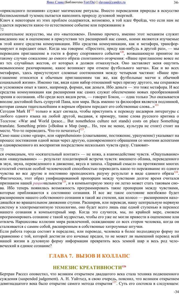PDF. Понимание Медиа: Внешние расширения человека. Маклюэн М. Г. Страница 33. Читать онлайн