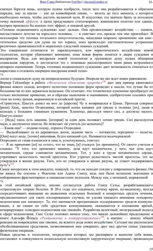 PDF. Понимание Медиа: Внешние расширения человека. Маклюэн М. Г. Страница 34. Читать онлайн