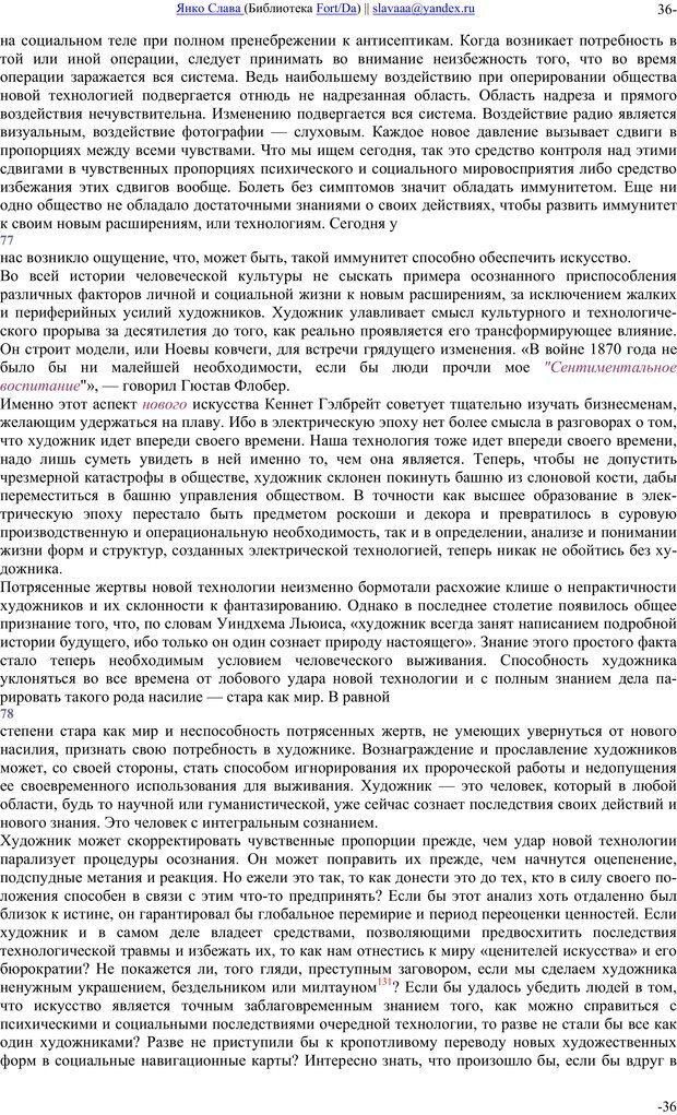 PDF. Понимание Медиа: Внешние расширения человека. Маклюэн М. Г. Страница 35. Читать онлайн
