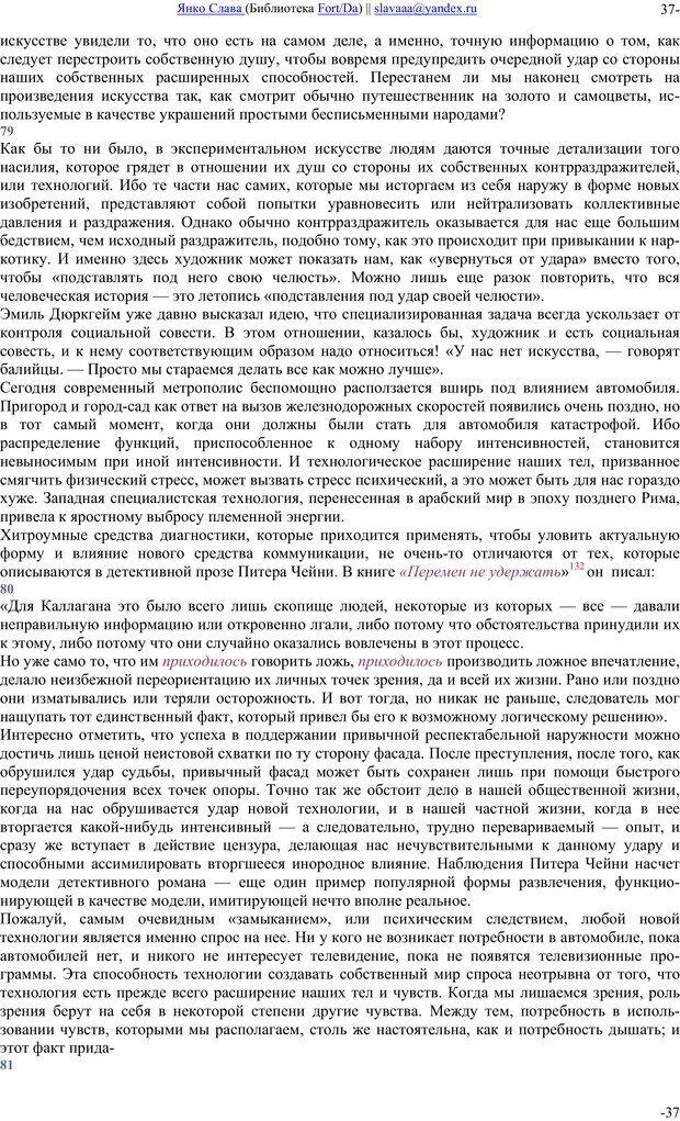 PDF. Понимание Медиа: Внешние расширения человека. Маклюэн М. Г. Страница 36. Читать онлайн