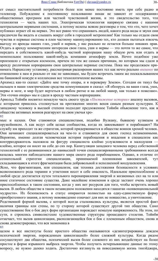 PDF. Понимание Медиа: Внешние расширения человека. Маклюэн М. Г. Страница 37. Читать онлайн