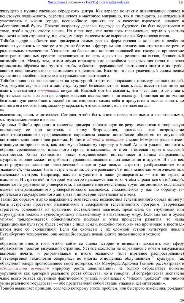 PDF. Понимание Медиа: Внешние расширения человека. Маклюэн М. Г. Страница 38. Читать онлайн